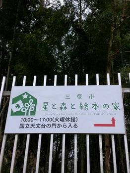 0120絵本の家7.jpg